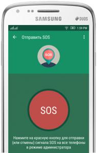 Кнопка SOS KidControl